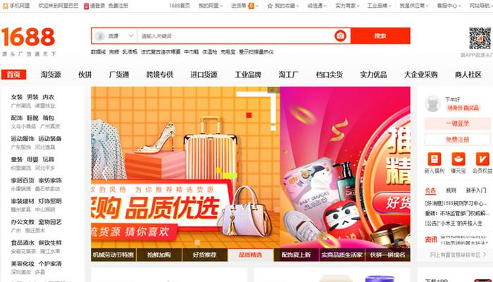 Website order hàng Trung Quốc uy tín - 1688